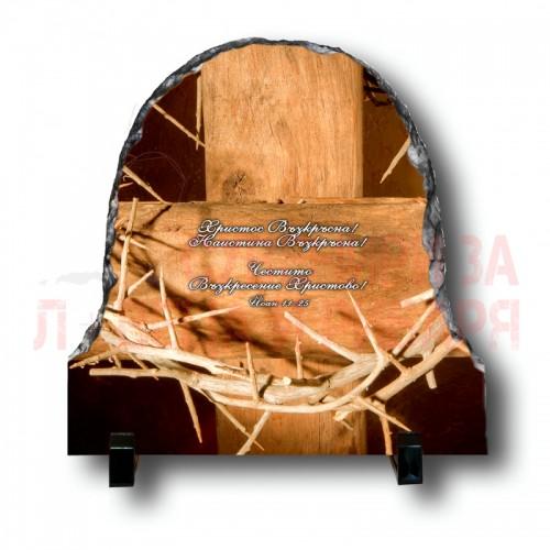 Естествен камък ВЪЗКРЕСЕНИЕ ХРИСТОВО